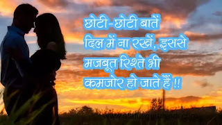 Relationship In Hindi, रिश्तों की बातें, Status Guru Hindi, quotes on relationship in hindi, rishte quotes in hindi, cute relationship quotes hindi,Relationship, Hindi Status, whatsapp, Images,