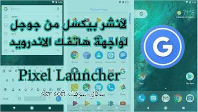 pixel launcher تحميل,pixel launcher p,pixel launcher apk pure,pixel launcher 3,pixel launcher apk mirror,pixel launcher xda,pixel launcher ppixel launcher p,pixel 2 launcher apk,pixel launcher 9pixel launcher 9,
