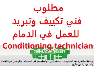 HVAC technician required to work in Dammam  To work for an air-conditioning and refrigeration company in Dammam  Experience: Previous experience from work in the field, That he is not less than 21 years old and not more than 31 years old  Salary: to be determined after the interview