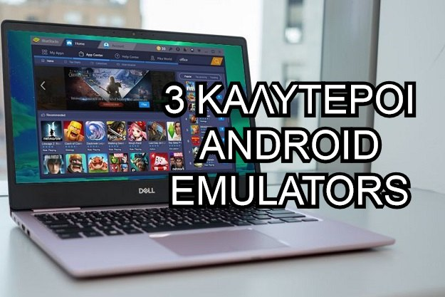 καλύτεροι emulators για Android παιχνίδια και εφαρμογές σε υπολογιστή