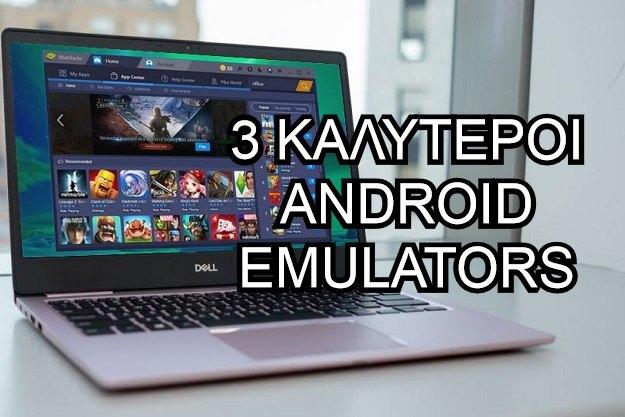 Οι 3 καλύτεροι δωρεάν Android emulators