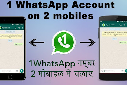 दो फोन में एक व्हाट्सएप अकाउंट का उपयोग कैसे करें?