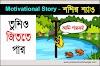 Positive story | চেষ্টা করলে তুমিও জিততে পার | life changing story | motivational story bangla
