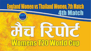 100% Sure England Women vs Thailand Women 7th T20 ICC Women's T20 World Cup