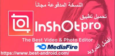 تحميل تطبيق إنشوت برو InShot pro النسخة المدفوعة مجاناً ومهكرة لتحرير الصور ومقاطع الفيديوا للاندرويد،تحميل برنامج inshot pro للاندرويد apk، برنامج inshot مهكر للاندرويد برابط تحميل مباشر بأخر إصدار، تحميل تطبيق inshot مهكر للاندرويد، تنزيل inshot pro للاندرويد، تحميل inshot pro للاندرويد مجانا، inshot pro مهكر للاندرويد،