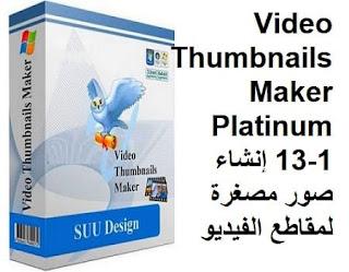 Video Thumbnails Maker Platinum 13-1 إنشاء صور مصغرة لمقاطع الفيديو