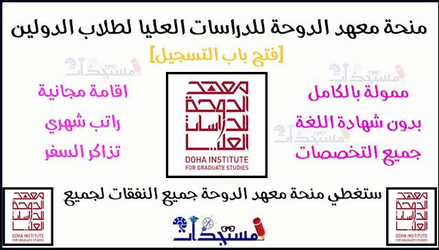 منحة معهد الدوحة للدراسات العليا 2021 | ممول بالكامل