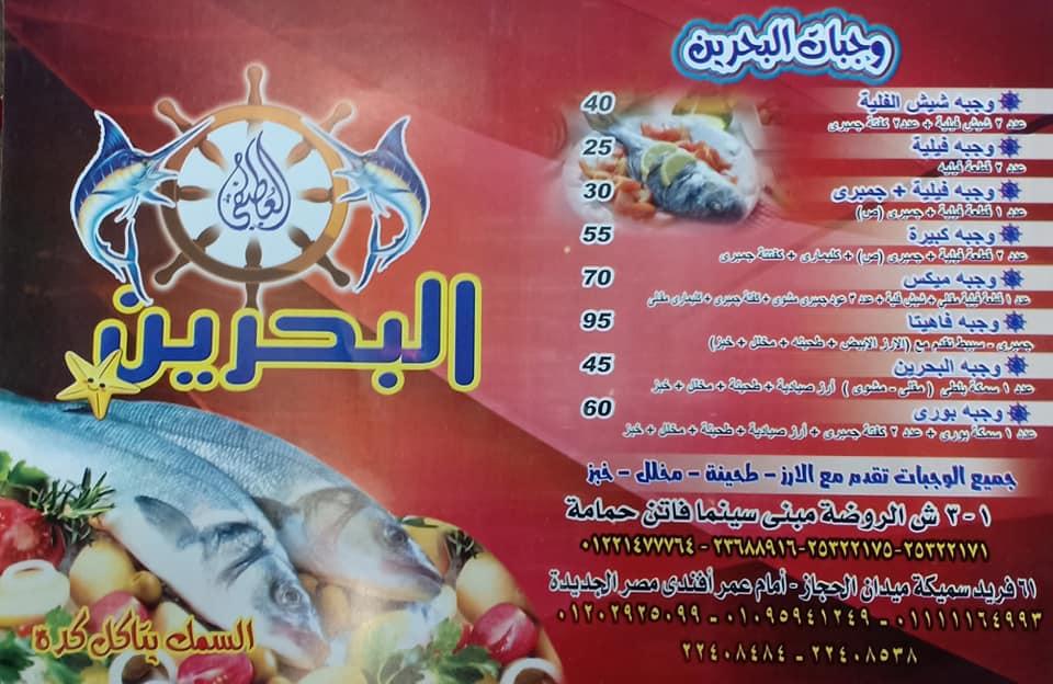 أسعار منيو وفروع ورقم مطعم اسماك البحرين 2021