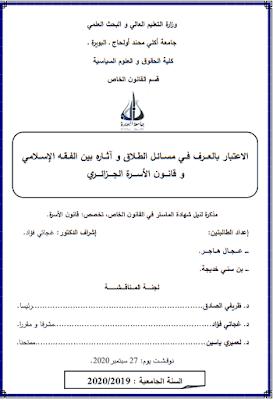 مذكرة ماستر: الاعتبار بالعرف في مسائل الطلاق وآثاره بين الفقه الإسلامي وقانون الأسرة الجزائري PDF