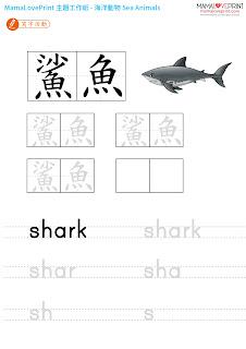MamaLovePrint 中英主題工作紙 - 海洋動物 海洋生物 工作紙 幼稚園常識 中文英文詞彙 Sea Animals Ocean Animals Marine Animals Worksheets Vocabulary Exercise for Kindergarten School Printable Bilingual Worksheets Chinese and English