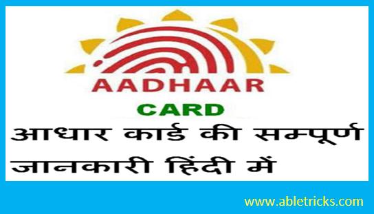 Adhar card tips