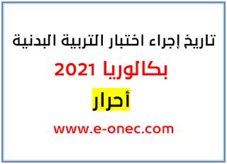 تاريخ اجراء اختبار التربية البدنية بكالوريا 2021 احرار