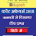 Current Affairs 2018 ebook - PDF in Hindi