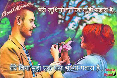 suprabhat love quotes