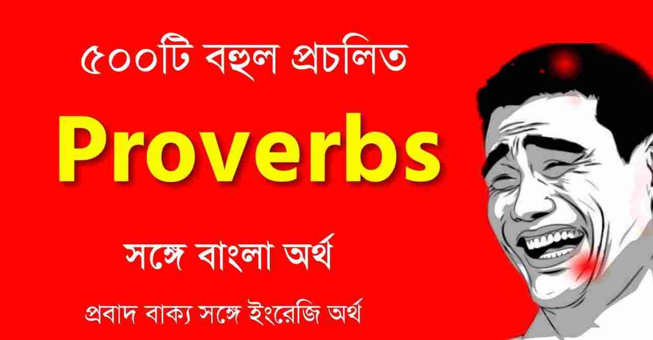 500 Proverbs with Bengali Meaning PDF Download | প্রবাদ বাক্য