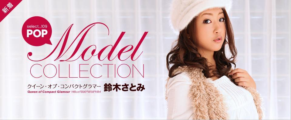 Cdlondq 012812_265 Satomi Suzuki 03060