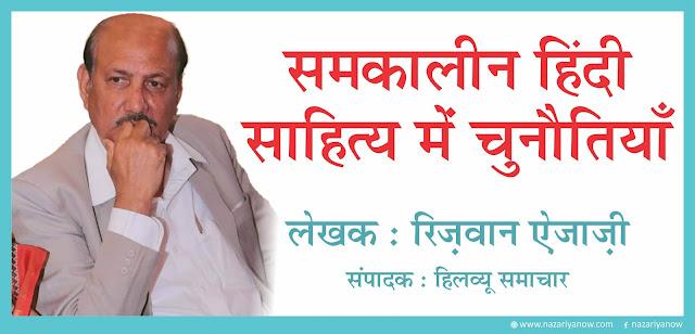 Hindi Sahitya, Rizwan Aijazi, Hilview Samachar