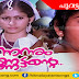 Poovattkathatti chinni  - Ennennum Kannettante MALAYALAM MOVIE SONG LYRICS