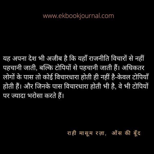 राही मासूम रज़ा | hindi quotes | politics quotes