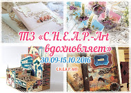 """ТЗ """"Чип-Арт вдохновляет"""" 30.09-15.10"""