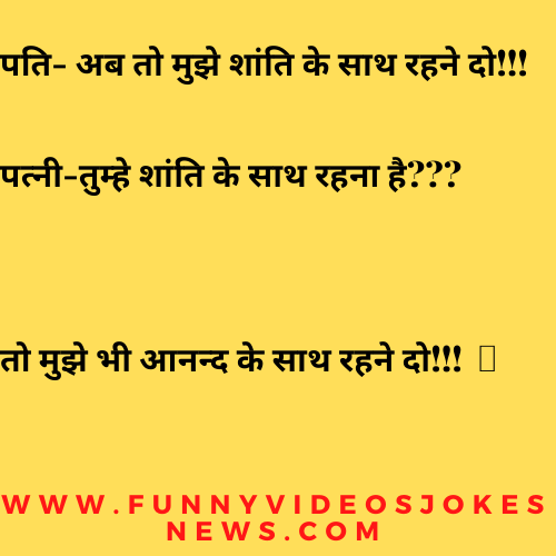 Husband wife jokes in hindi: mujhe shanti ke sath rahne do