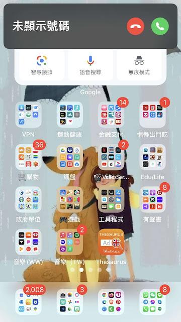 輕鬆讓『iOS 14』預設的『橫幅來電顯示』,回復到美妙又壯觀大顆的『全螢幕顯示』