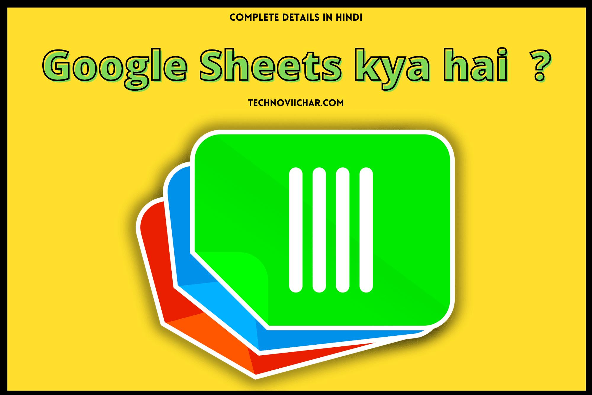Google Sheets in Hindi
