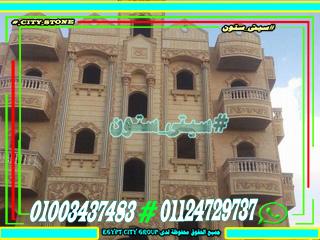 واجهات-حجر-هاشمى-مودرن-2019