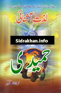 Lazat Ashnai By Muhammad Altaf Gohar