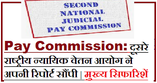 second-national-judicial-pay-commission-report-highlights