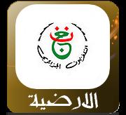 مشاهدة القناة الجزائرية الأرضية بث مباشر