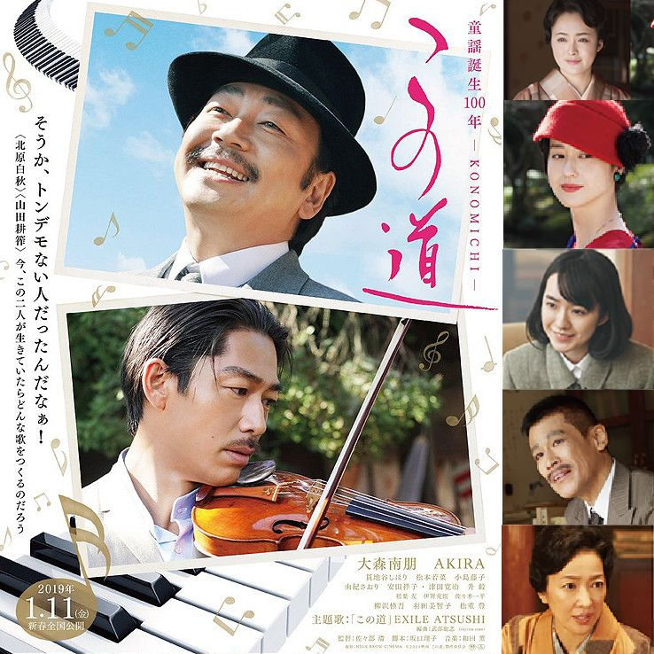 Film Jepang 2019 This Old Road - Konomichi