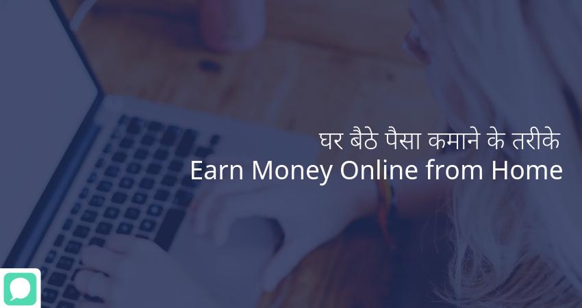 घर बैठे इन्टरनेट से ऑनलाइन पैसे कैसे कमाए?