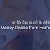 घर बैठे इंटरनेट से पैसे कैसे कमाए? Earn Money Online from Home