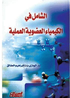 كتاب : الشامل في الكيمياء العضوية العملية