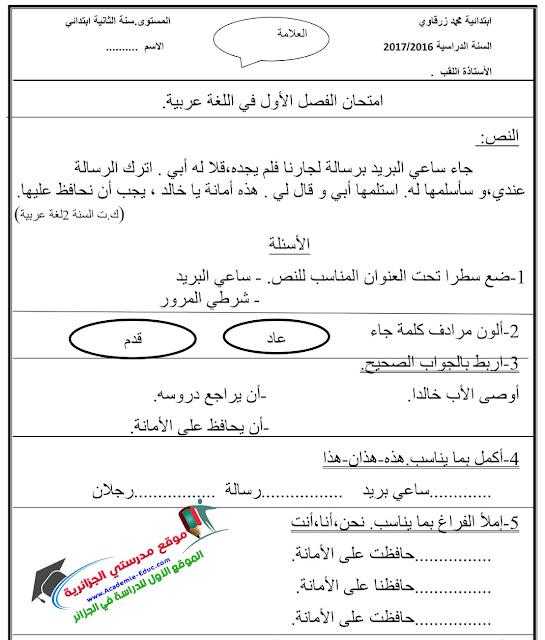 نماذج فروض و اختبارات اللغة العربية الفصل الاول للسنة الثانية ابتدائي الجيل الثاني (8)