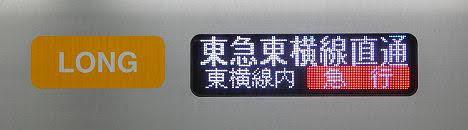 東京メトロ副都心線 東急東横線直通 各駅停車 菊名行き1 西武40050系