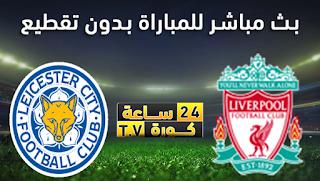 مشاهدة مباراة ليفربول وليستر سيتي بث مباشر بتاريخ 21-11-2020 الدوري الانجليزي