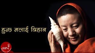 Huncha Malai Bihan (हुन्छ मलाई बिहान) Lyrics - Ani Choying Drolma