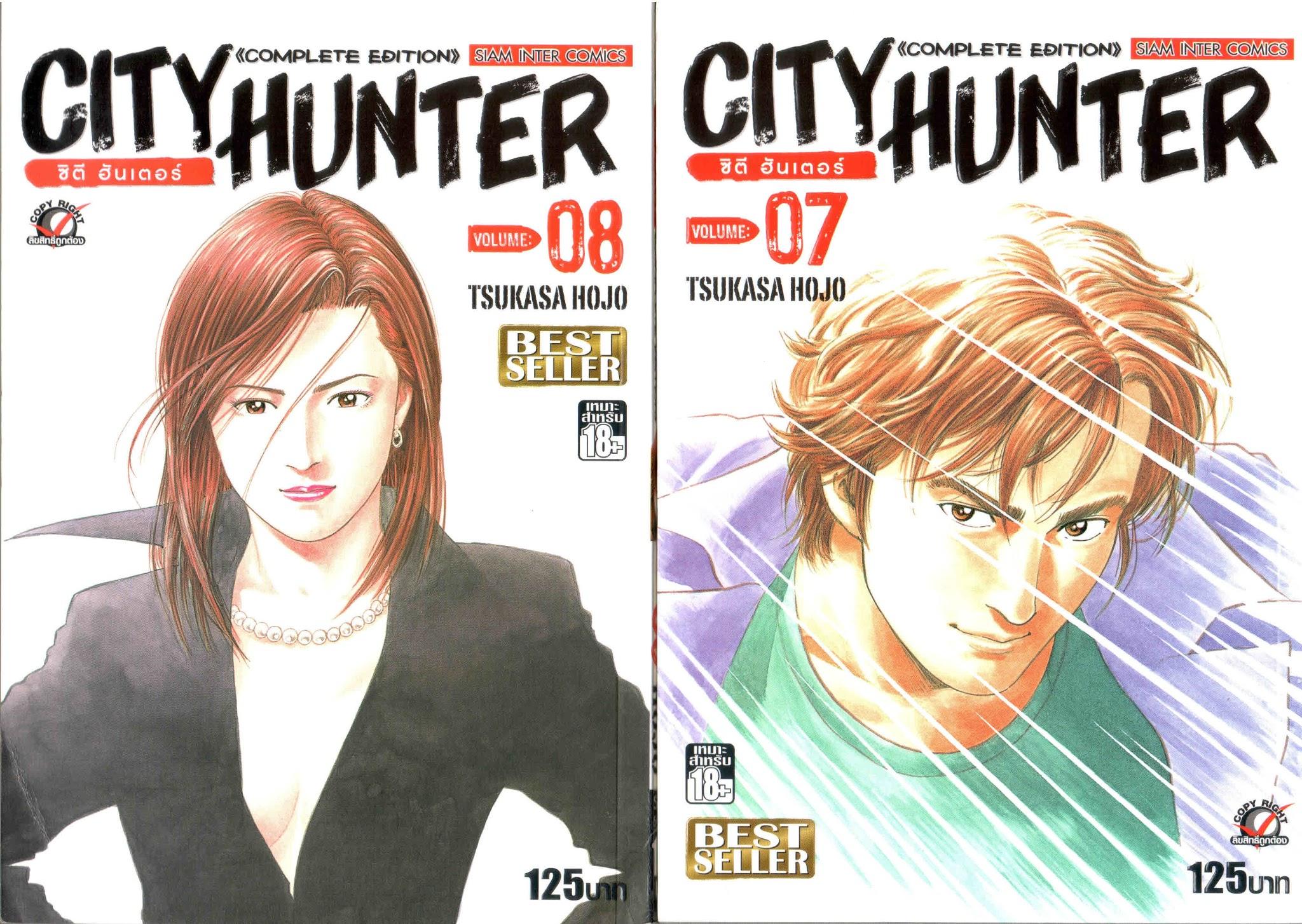 City Hunter-เล่ม 7