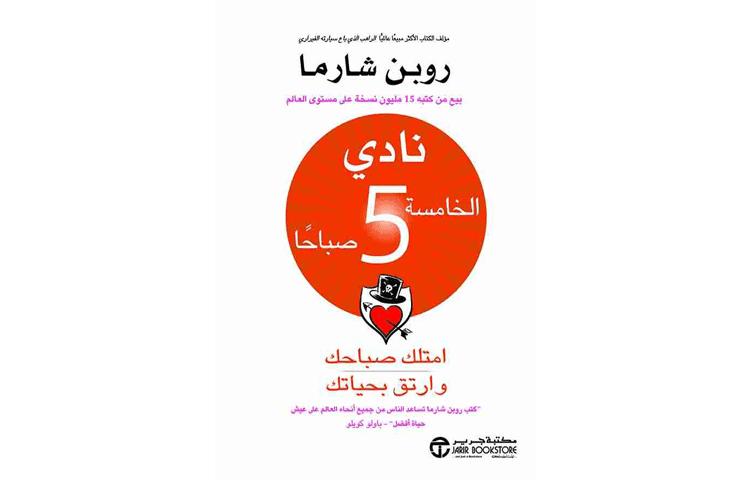 كتاب روبن باثولوجي عربي