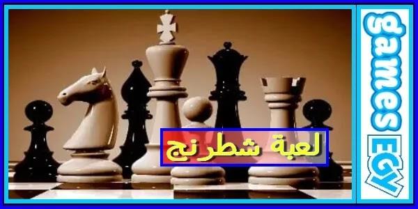 تحميل لعبة شطرنج عربية حقيقية اونلاين