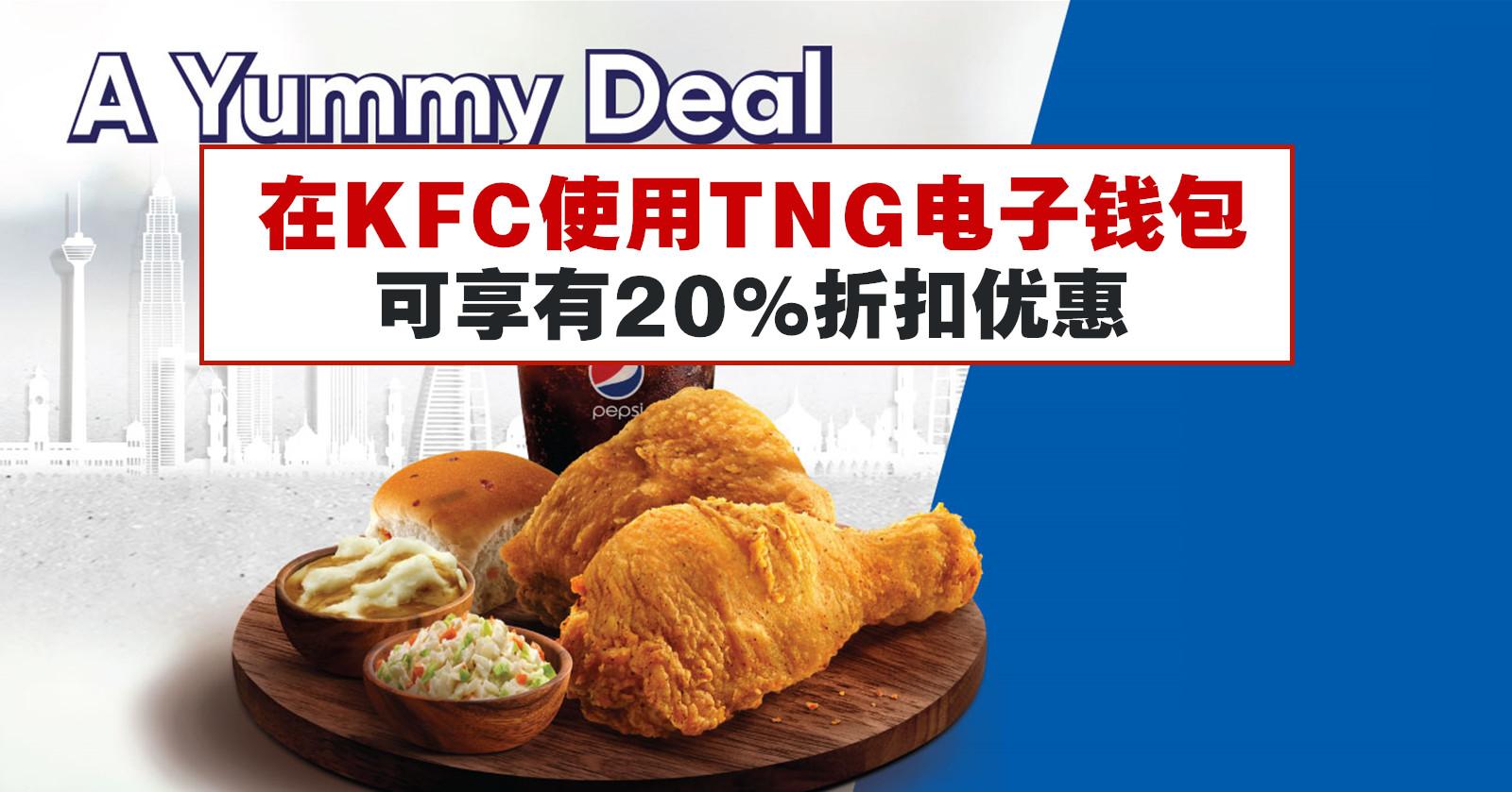 在KFC使用TNG电子钱包,可享有20%折扣优惠