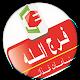 وظائف شركة فرجللو المصرية للاغذية للمؤهلات العليا والمتوسطة تعرف على الشروط