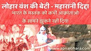 Queen Didda dynasty, Queen Didda ruled Kashmir in, Queen Didda ruled Kashmir in which year, Queen Didda belonged to which dynasty, Rani Didda in Hindi