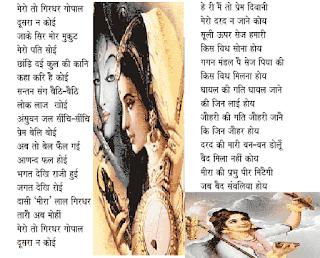 मीरा बाई पर निबंध - Essay Meera Bai In Hindi