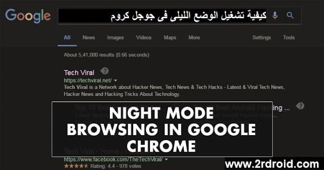 كيفية تشغيل الوضع الليلى فى جوجل كروم Dark Mode Google Chrome