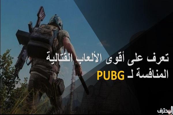هذه أقوى الألعاب القتالية المنافسة لـ PUBG