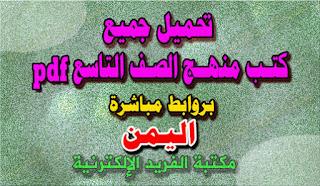 تحميل كتب المنهج اليمني للصف التاسع أساسي pdf برابط مباشر ، كتب منهاج الصف التاسع ، كتب اليمن  pdf