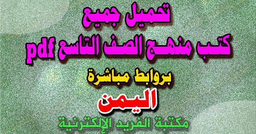 كتاب القران الكريم للصف السابع اليمن